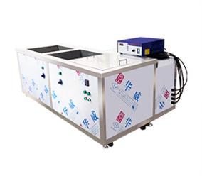 工业超声波清洗机(清洗+漂洗+烘干,去污、除油、除锈、除蜡)支持非标定做